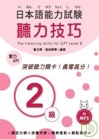 日本語能力試驗.  にほんごのうりょくしけん : 聽力技巧 /