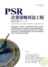 PSR企業策略再造工程 /