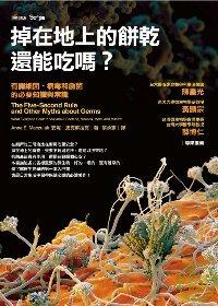 掉在地上的餅乾還能吃嗎?:有關細菌、病毒和黴菌的必要知識與常識