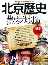 北京歷史散步地圖 /