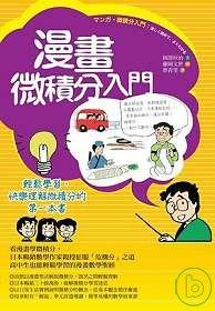漫畫微積分入門 :  輕鬆學習、快樂理解微積分的第一本書 /