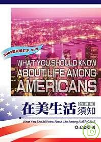 在美生活須知 =  What you should know about life among americans /