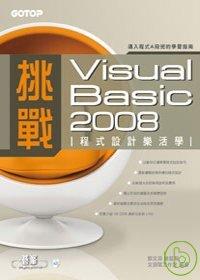 挑戰Visual Basic 2008程式設計樂活學 /