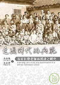 走過時代的典範 =  Han-tang Lin : 客家私塾老師林漢唐之研究 : a story of a masterteacher in a private elementary school /