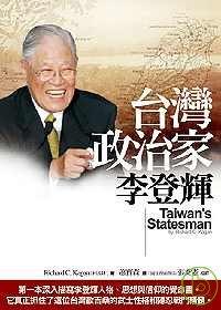 臺灣政治家:李登輝