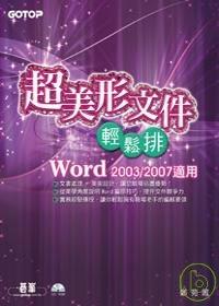 超美形文件輕鬆排:Word 2003/2007適用