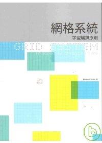 網格系統 :  字型編排原則 /
