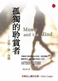 孤獨的聆賞者:音樂.腦.身體