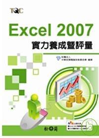 Excel 2007實力養成暨...