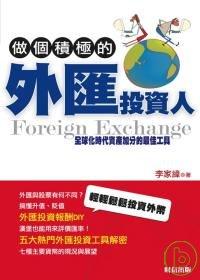 做個積極的外匯投資人:全球化時代資產加分的最佳工具