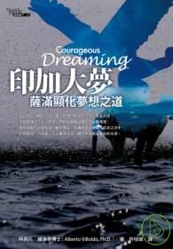 印加大夢:薩滿顯化夢想之道