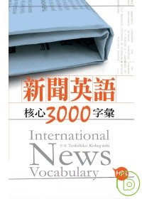 新聞英語核心3000字彙 =  International news vocabulary /