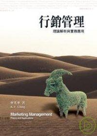 行銷管理:理論解...