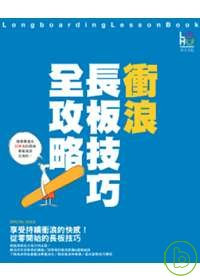 衝浪長板技巧全攻略 =  Longboarding lesson book /