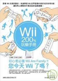 Wii 200% 玩樂手冊