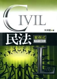 民法 =  Civil /