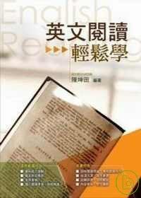 英文閱讀輕鬆學