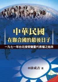 中華民國在聯合國的最後日子:一九七一年臺北接受雙重代表權之始末