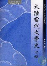 大陸當代文學史,下編