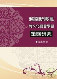 越南新移民跨文化語言學習策略研究 /