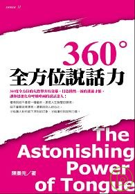360°全方位說話力 =  The astonishing power of tongue /