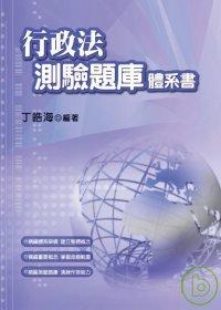 行政法測驗題庫體系書 /