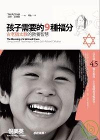孩子需要的9種福份:古老猶太教的教養智慧
