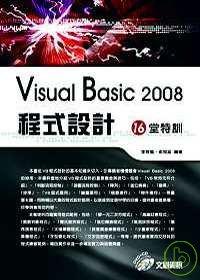 Visual Basic 2008程式設計16堂特訓 /