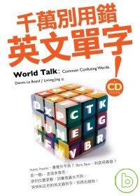 千萬別用錯英文單字 =  World talk : common confusing words /