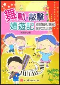 舞動、敲擊、嬉遊記 :  幼教藝術課程探究之足跡 /