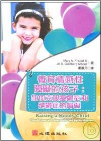 養育情感性障礙的孩子 :  如何克服憂鬱症和躁鬱症的障礙 /