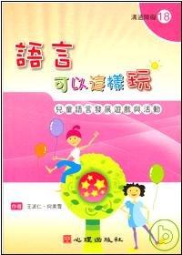 語言可以這樣玩 :  兒童語言發展遊戲與活動 /