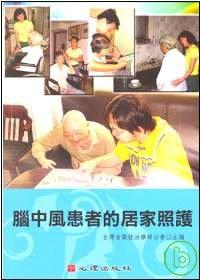 腦中風患者的居家照護(附光碟)