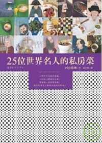 25位世界名人的私房菜