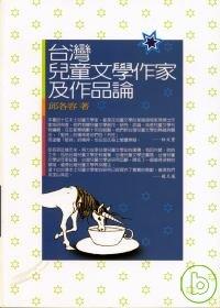 台灣兒童文學作家及作品論 /
