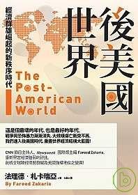 後美國世界 :  群雄崛起的經濟新秩序時代 /