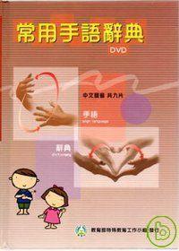 常用手語辭典DVD中文發音(9...