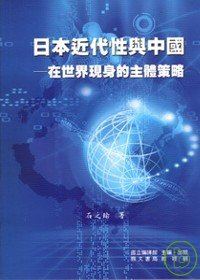 日本近代性與中國 :  在世界現身的主體策略 /