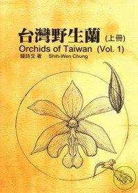 臺灣野生蘭 =  Orchids of Taiwan /
