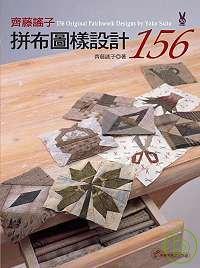 齊藤謠子拼布圖樣設計156 /