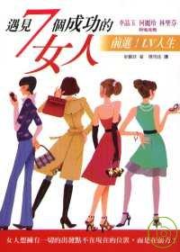 遇見7個成功的女人:前進!LV人生