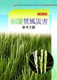 花蓮地區水稻焚風災害參考手冊