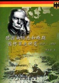 德國威瑪共和時期國防軍之硏究.