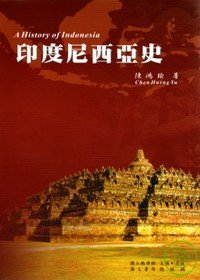 印度尼西亞史 =  A history of Indonesia /