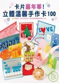 卡片嘉年華!立體溫馨手作卡100 /