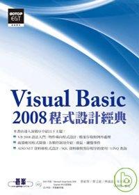 Visual Basic 2008程式設計經典 /