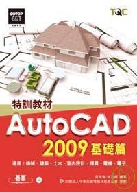 AutoCAD 2009特訓教材.