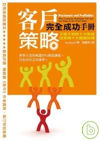 客戶策略完全成功手冊 :  不能不知的十大致命迷思與十大關鍵抉擇 /