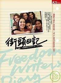 街頭日記:一位老師與一百五十位學子如何以日記改變自我與周遭一切