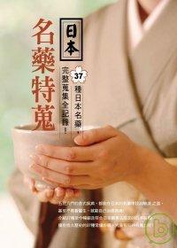 日本名藥特蒐:37種日本名藥,完整蒐集全記錄